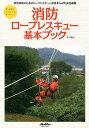 送料無料/消防ロープレスキュー基本ブック/木下慎次