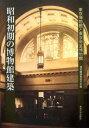 昭和初期の博物館建築 東京博物館と東京帝室博物館/博物館建築研究会【1000円以上送料無料】