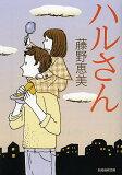 ハルさん/藤野恵美【後払いOK】【1000以上】