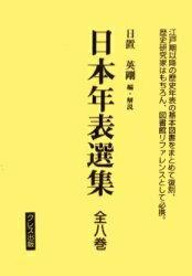 日本年表選集 全8巻/日置英剛【1000円以上送料無料】