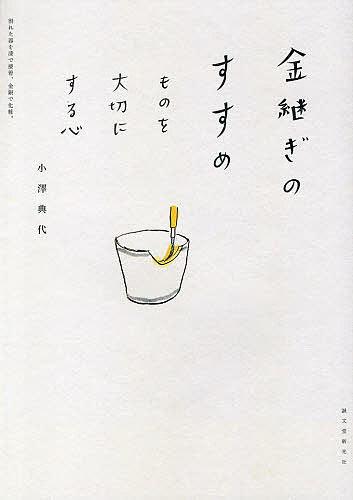 金継ぎのすすめ ものを大切にする心/小澤典代【1...の商品画像