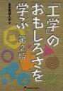 「工学」のおもしろさを学ぶ/東京電機大学【1000円以上送料無料】