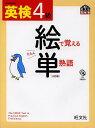 送料無料/英検4級絵で覚える単熟語