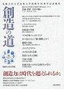 創造の道/札幌大谷大学【1000円以上送料無料】