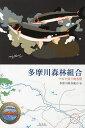 【1000円以上送料無料】多摩川森林組合 マルタ釣り的考察/多摩川森林組合