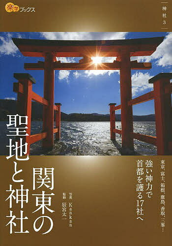 関東の聖地と神社/Kankan/辰宮太一【1000円以上送料無料】