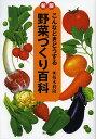 野菜づくり百科 こんなときどうする/板木利隆【1000円以上送料無料】