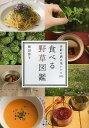 食べる野草図鑑 季節の摘み菜レシピ105/岡田恭子【1000円以上送料無料】