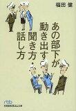 あの部下が動き出す聞き方・話し方/福田健【後払いOK】【1000以上】