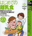 送料無料/はじめての離乳食 最初のひと口からの上手な作り方と進め方がよくわかる!/小池澄子