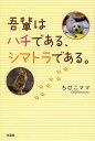 吾輩はハチである、シマトラである。/ちびこママ【1000円以上送料無料】