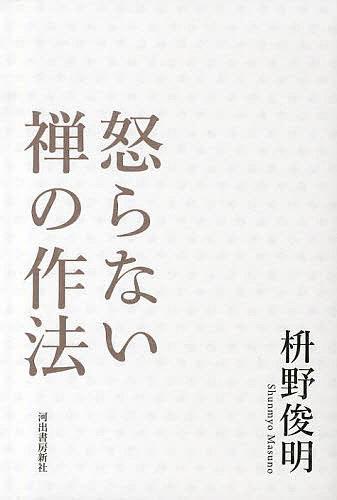 怒らない禅の作法/枡野俊明【1000円以上送料無料】の商品画像