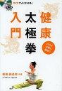 DVDでよくわかる!健康太極拳入門/楊進/橋逸郎【100