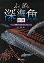 ふしぎな深海魚図鑑 太平洋をわたってみよう/北村雄一【1000円以上送料無料】