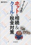 【1000以上】オーナー社長のホットな相続&クールに税金対策/樋沢武司【RCP】