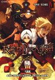 RPF(ロールプレイングフィクション)レッドドラゴン 4/三田誠/虚淵玄/奈須きのこ【後払いOK】【2500以上】