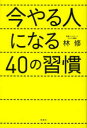 【後払いOK】【1000円以上送料無料】今やる人になる40の習慣/林修