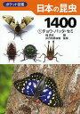 日本の昆虫1400 1/槐真史/伊丹市昆虫館【1000円以上送料無料】