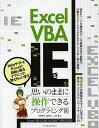 Excel VBAでIEを思いのままに操作できるプログラミング術/近田伸矢/植木悠二/上田寛【1000円以上送料無料】