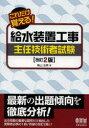 送料無料/給水装置工事主任技術者試験 これだけ覚える!/春山忠男