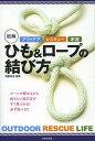 送料無料/図解ひも&ロープの結び方 アウトドア レスキュー 家庭/羽根田治