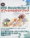 DVD MovieWriter 4オフィシャルガイドブック Enjoy!/阿部信行【1000円以上送料無料】