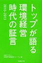 トップが語る環境経営時代の証言2010−2013/日経エコロジー/日経BP環境経営フォーラム【1000円以上送料無料】