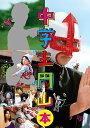 中学生円山本 中学生円山オフィシャルブック【1000円以上送料無料】