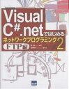 【1000円以上送料無料】Visual C#.netではじめるネットワークプログラミング 2/趙森