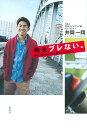 【1000円以上送料無料】今をブレない。 My Mission My Style/井岡一翔