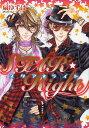 STAR☆Right/扇ゆずは【1000円以上送料無料】