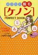 送料無料/おうちで脱毛「ケノン」PERFECT BOOK/ハナワミカ