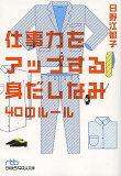 仕事力をアップする身だしなみ40のルール/日野江都子【後払いOK】【2500以上】