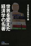 世界を変えた経済学の名著/日本経済新聞社【後払いOK】【1000以上】
