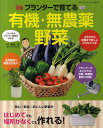 プランターで育てる有機・無農薬野菜 場所がなくても挑戦できる...
