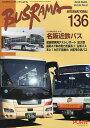バスラマインターナショナル 136【1000円以上送料無料】