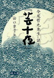 今尾哲也先生と読む『芸十夜』/田口章子【後払いOK】【1000以上】