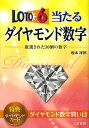 ロト6当たるダイヤモンド数字 厳選された30個の数字/坂本祥郎【1000円以上送料無料】