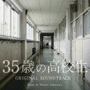 送料無料/35歳の高校生 オリジナル・サウンドトラック/TVサントラ