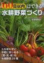 送料無料/60日以内にできる水耕野菜づくり/北条雅章
