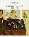 楽天bookfan 2号店 楽天市場店革で作るミニチュアサイズの可愛い小物/大河なぎさ【1000円以上送料無料】