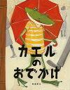 カエルのおでかけ/高畠那生【1000円以上送料無料】 - bookfan 2号店 楽天市場店