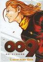 图书, 杂志, 漫画 - 009 RE:CYBORG 2/麻生我等/石ノ森章太郎【1000円以上送料無料】