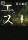 【後払いOK】【1000以上】エス/鈴木光司