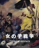 【1000円以上】女の子戦争 トレヴァー?ブラウン画集/トレヴァー?ブラウン【RCP】