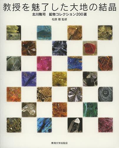 教授を魅了した大地の結晶(はな) 北川隆司鉱物コ...の商品画像
