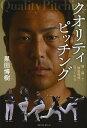 送料無料/クオリティピッチング/黒田博樹