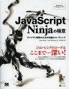 JavaScript Ninjaの極意 ライブラリ開発のための知識とコーディング/JohnResig/BearBibeault/吉川邦夫【1...