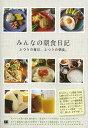 送料無料/みんなの朝食日記 ふつうの毎日、ふつうの朝食。/SE編集部
