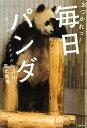 おつかれっ!毎日パンダ 上野で働くパンダズの全記録/高氏貴博【1000円以上送料無料】
